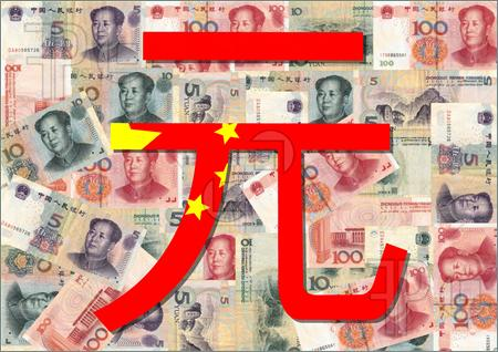 Yuan-Symbol-Currency-716164