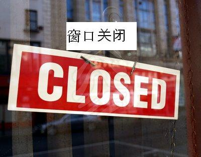 china ipo window closed